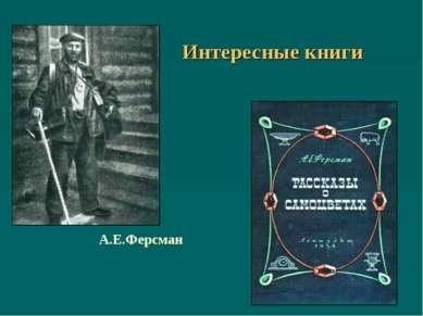 Интересные книги А.Е.Ферсман