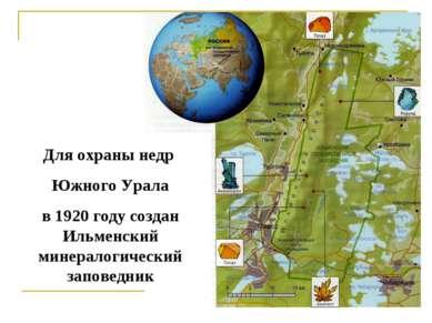 Для охраны недр Южного Урала в 1920 году создан Ильменский минералогический з...