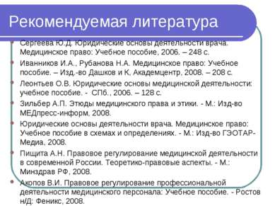 Рекомендуемая литература Сергеева Ю.Д. Юридические основы деятельности врача....