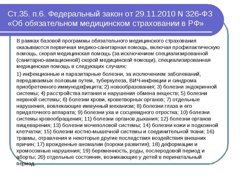 Ст.35. п.6. Федеральный закон от 29.11.2010 N 326-ФЗ «Об обязательном медицин...