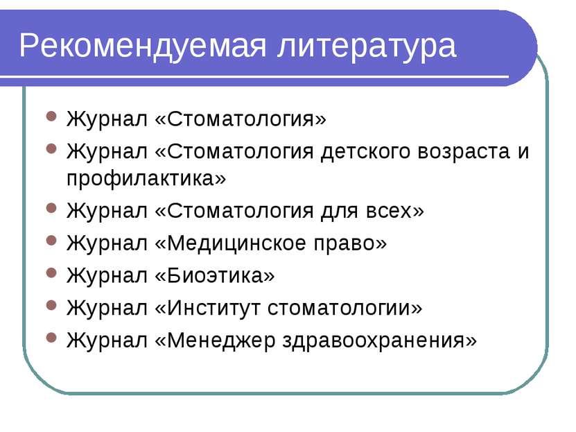 Рекомендуемая литература Журнал «Стоматология» Журнал «Стоматология детского ...