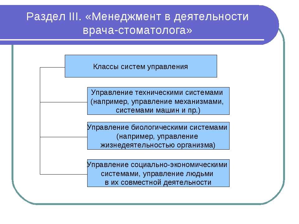 Раздел III. «Менеджмент в деятельности врача-стоматолога» Классы систем управ...