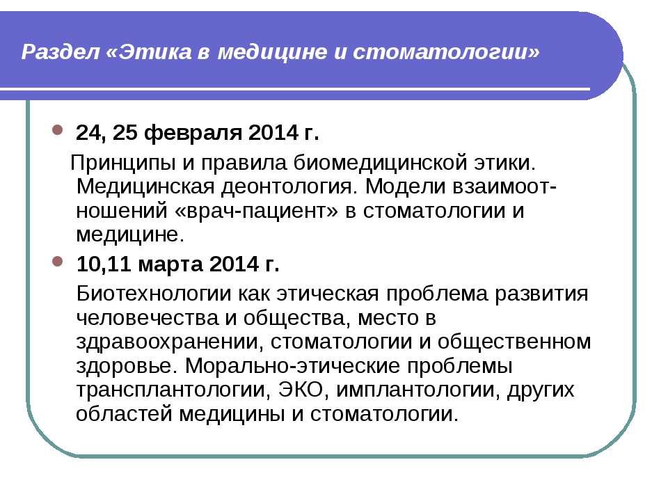 Раздел «Этика в медицине и стоматологии» 24, 25 февраля 2014 г. Принципы и пр...