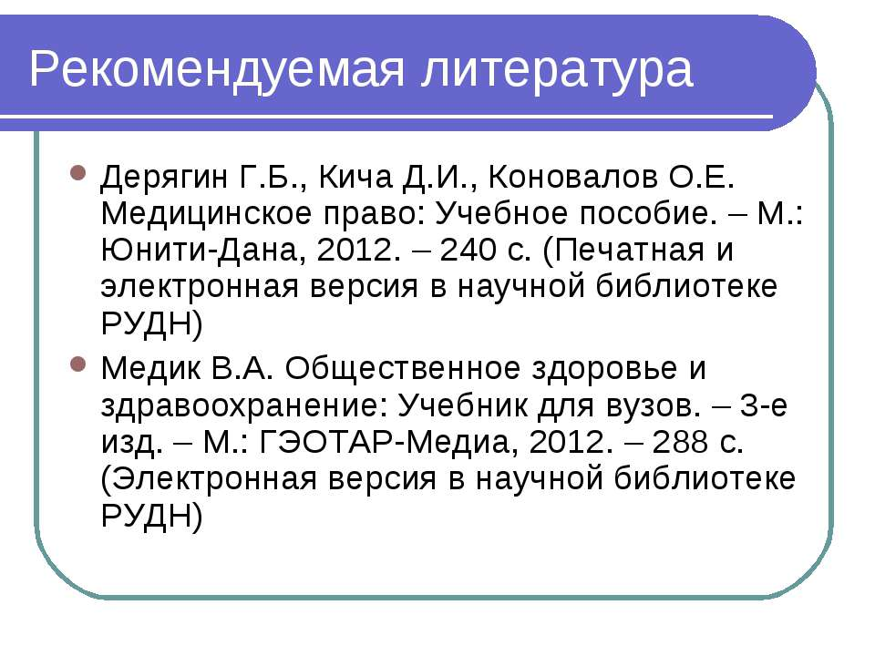 Рекомендуемая литература Дерягин Г.Б., Кича Д.И., Коновалов О.Е. Медицинское ...