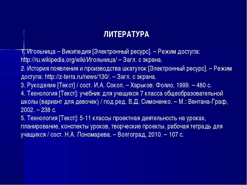 ЛИТЕРАТУРА 1. Игольница – Википедия [Электронный ресурс]. – Режим доступа: ht...