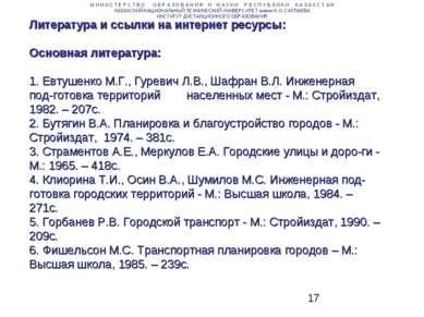 Литература и ссылки на интернет ресурсы: Основная литература: 1. Евтушенко М....