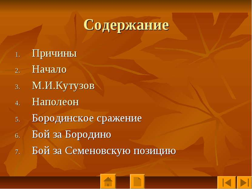 Содержание Причины Начало М.И.Кутузов Наполеон Бородинское сражение Бой за Бо...