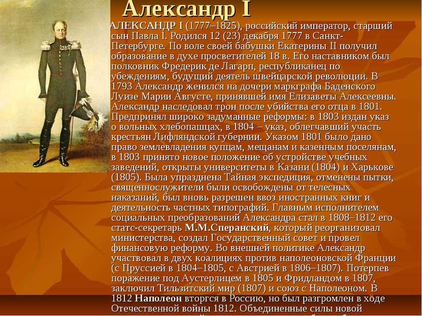 Александр I АЛЕКСАНДР I (1777–1825), российский император, старший сын Павла ...