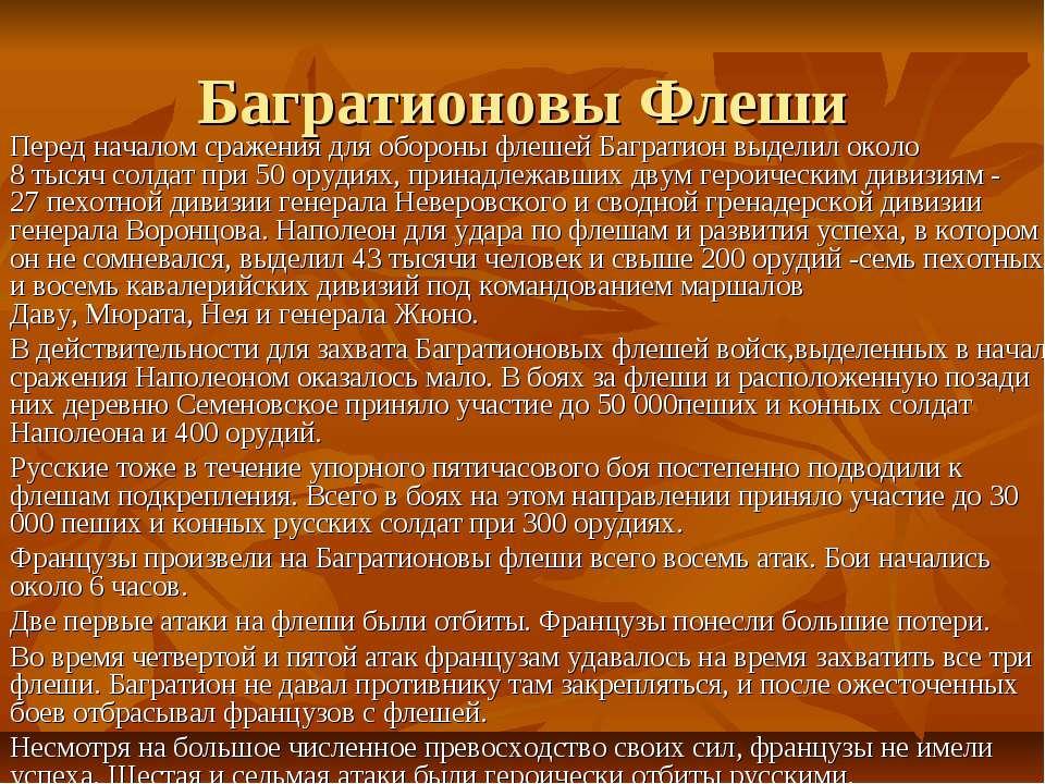 Багратионовы Флеши Перед началом сражения для обороны флешей Багратион выдели...