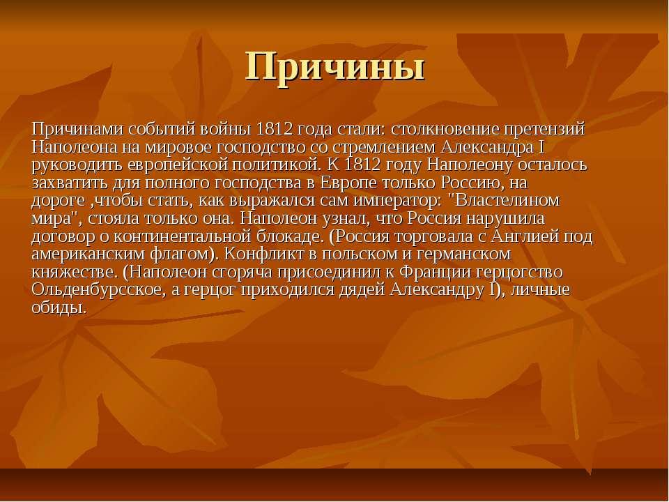 Причины Причинами событий войны 1812 года стали: столкновение претензий Напол...