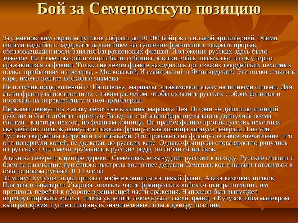 Бой за Семеновскую позицию За Семеновским оврагом русские собрали до 10 000 б...