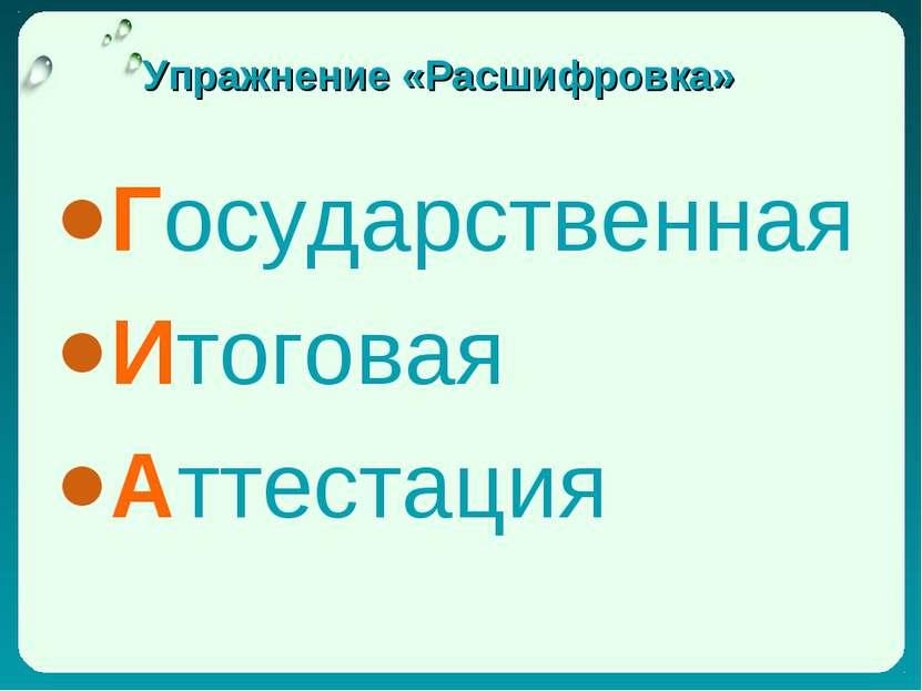 Упражнение «Расшифровка» Государственная Итоговая Аттестация
