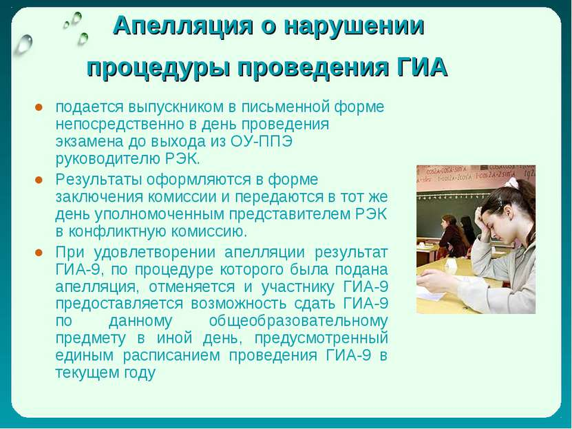 Апелляция о нарушении процедуры проведения ГИА подается выпускником в письмен...