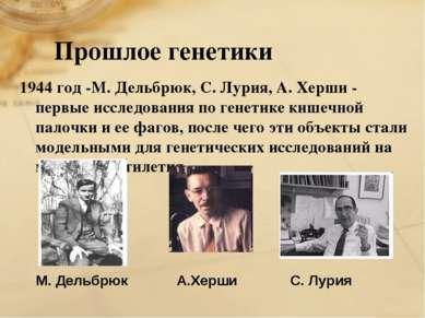 Прошлое генетики 1944 год -М. Дельбрюк, С. Лурия, А. Херши - первые исследова...
