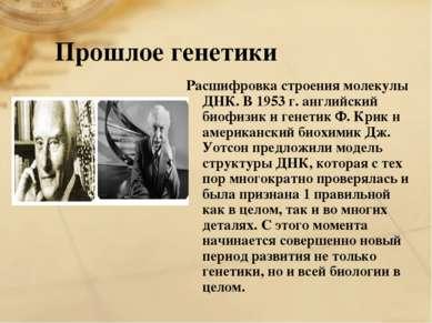 Прошлое генетики Расшифровка строения молекулы ДНК. В 1953 г. английский биоф...