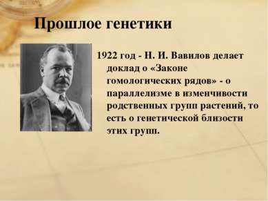 Прошлое генетики 1922 год - Н. И. Вавилов делает доклад о «Законе гомологичес...