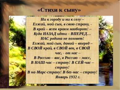 «Стихи к сыну» Ни к городу и ни к селу – Езжай, мой сын, в свою страну, - В к...