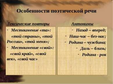 Особенности поэтической речи Лексические повторы Местоимение «та»: «той стран...