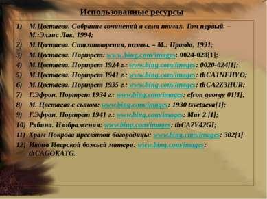 Использованные ресурсы М.Цветаева. Собрание сочинений в семи томах. Том первы...