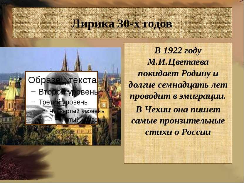 Лирика 30-х годов В 1922 году М.И.Цветаева покидает Родину и долгие семнадцат...