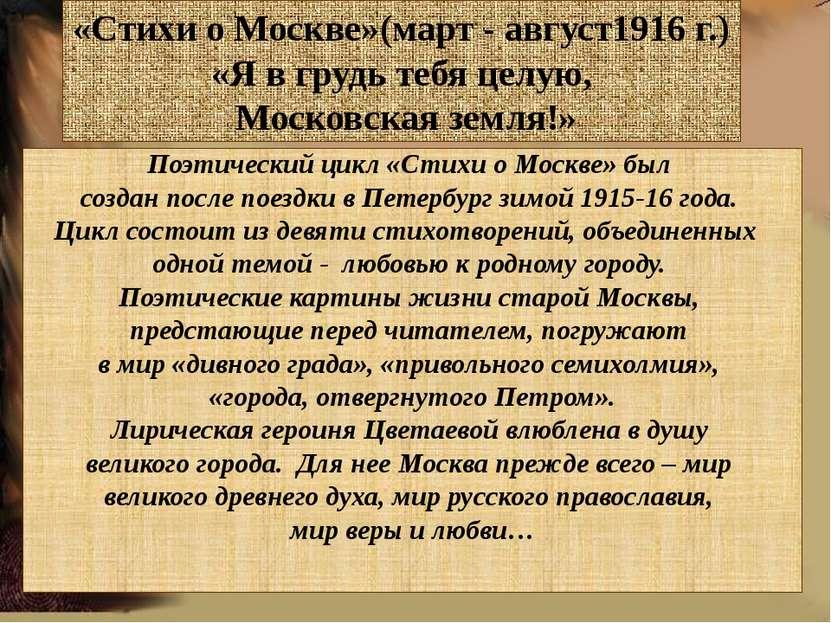 «Стихи о Москве»(март - август1916 г.) «Я в грудь тебя целую, Московская земл...