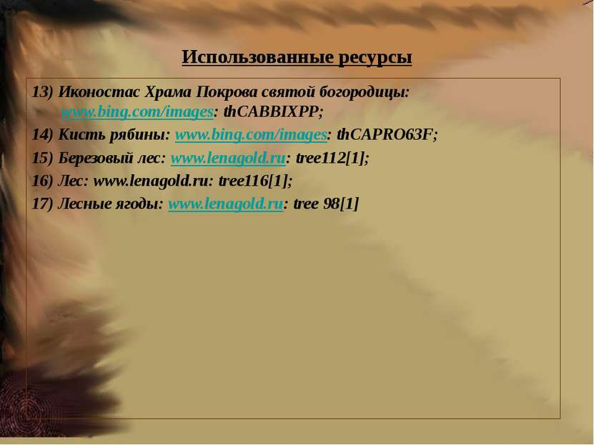 Использованные ресурсы 13) Иконостас Храма Покрова святой богородицы: www.bin...