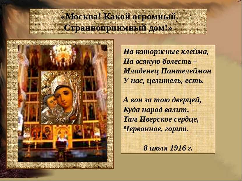 «Москва! Какой огромный Странноприимный дом!» На каторжные клейма, На всякую ...