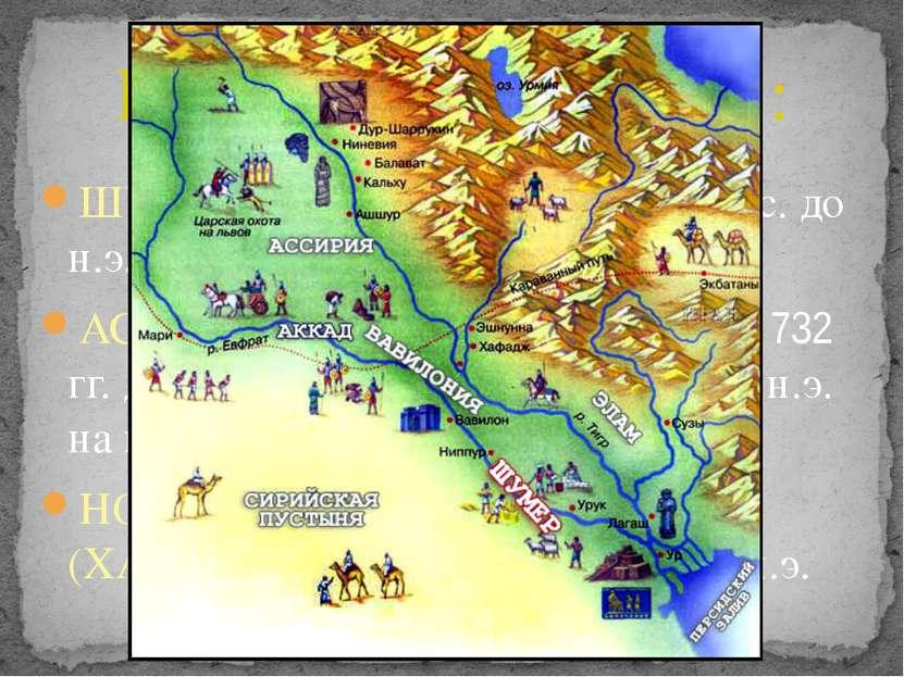 ШУМЕРО-АККАДСКИЙ (IV-II тыс. до н.э.) АССИРО-ВАВИЛОНСКИЙ (1894 – 732 гг. до н...