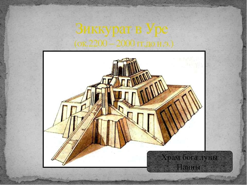Зиккурат в Уре (ок.2200 – 2000 гг.до н.э.) Храм бога луны Нанны