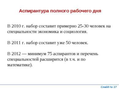 В 2010 г. набор составит примерно 25-30 человек на специальности экономика и ...