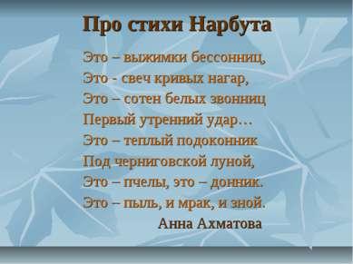 Про стихи Нарбута Это – выжимки бессонниц, Это - свеч кривых нагар, Это – сот...