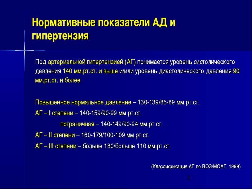 Нормативные показатели АД и гипертензия Под артериальной гипертензией (АГ) по...