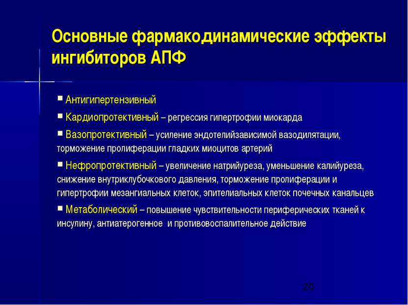 Основные фармакодинамические эффекты ингибиторов АПФ Антигипертензивный Карди...