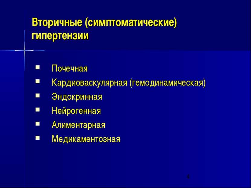 Вторичные (симптоматические) гипертензии Почечная Кардиоваскулярная (гемодина...