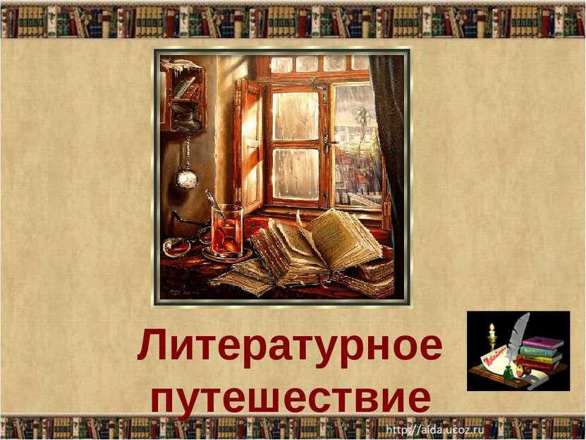 Литературное путешествие