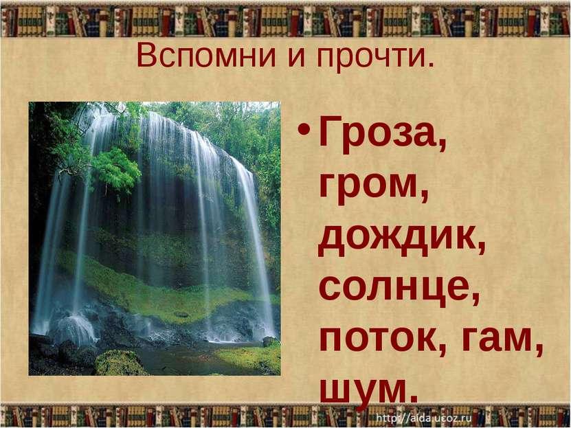 Вспомни и прочти. Гроза, гром, дождик, солнце, поток, гам, шум.