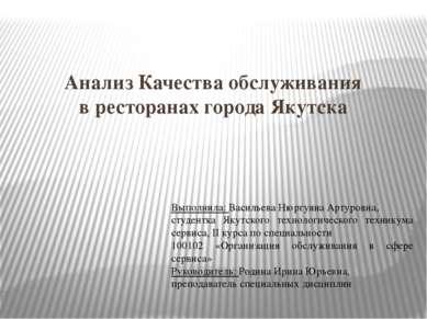 Анализ Качества обслуживания в ресторанах города Якутска Выполнила: Васильева...