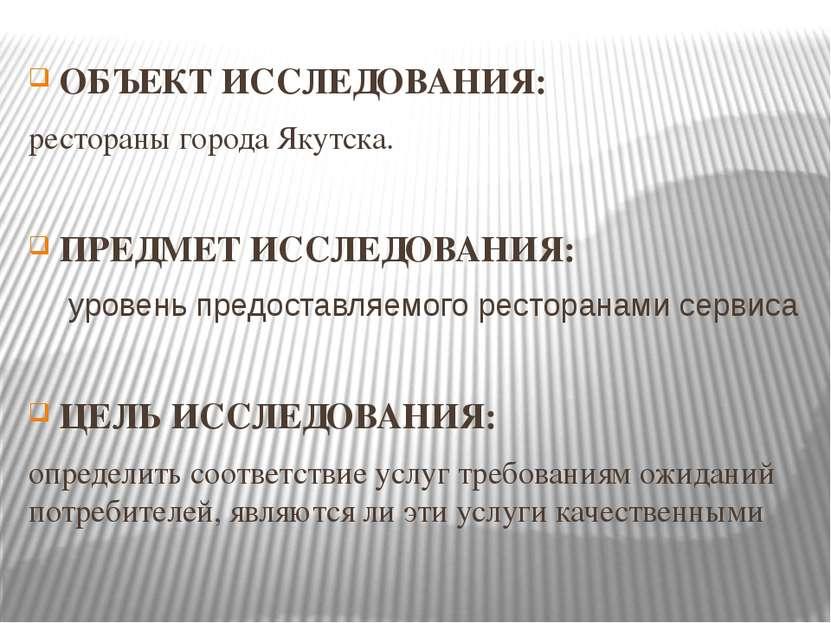 ОБЪЕКТ ИССЛЕДОВАНИЯ: рестораны города Якутска. ПРЕДМЕТ ИССЛЕДОВАНИЯ: уровень ...