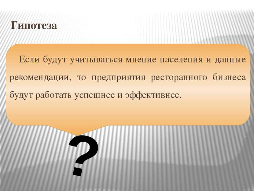 Гипотеза Если будут учитываться мнение населения и данные рекомендации, то пр...