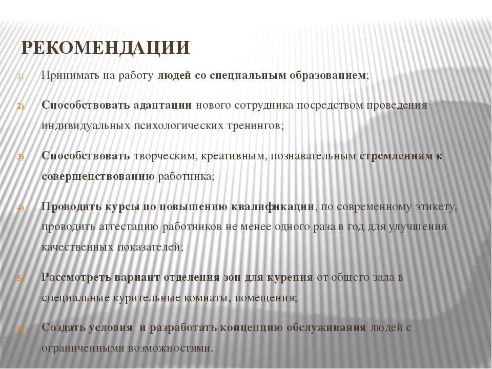 РЕКОМЕНДАЦИИ Принимать на работу людей со специальным образованием; Способств...