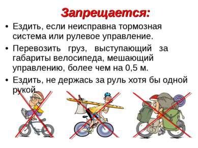 Запрещается: Ездить, если неисправна тормозная система или рулевое управление...