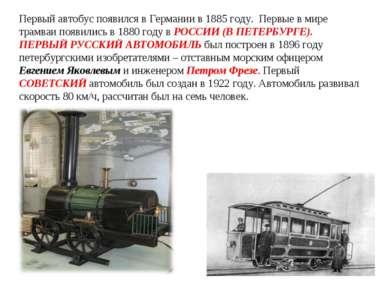 Первый автобус появился в Германии в 1885 году. Первые в мире трамваи появили...