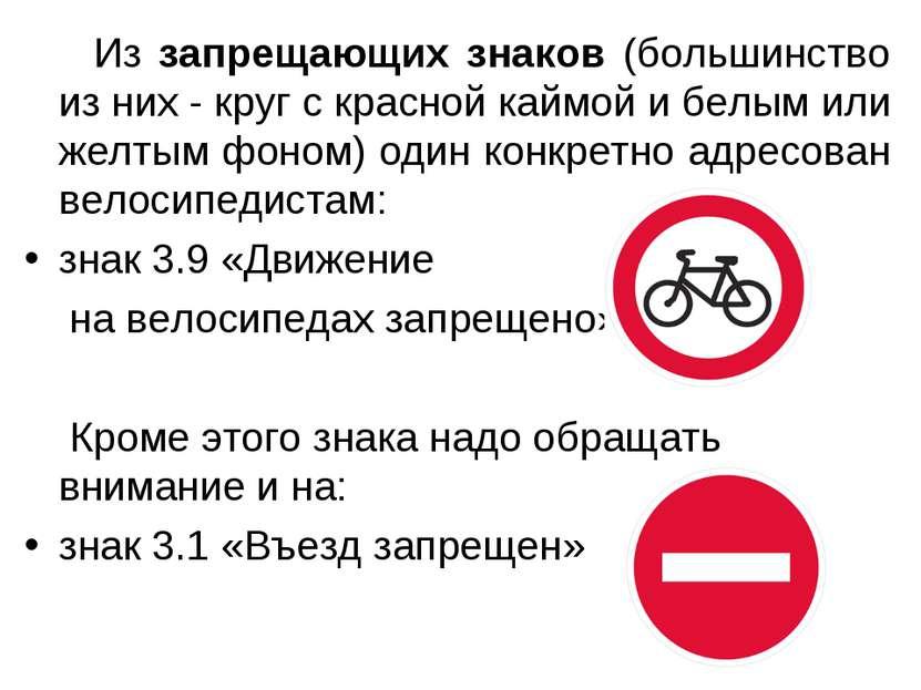 Из запрещающих знаков (большинство из них - круг с красной каймой и белым или...