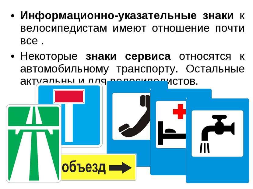 Информационно-указательные знаки к велосипедистам имеют отношение почти все....