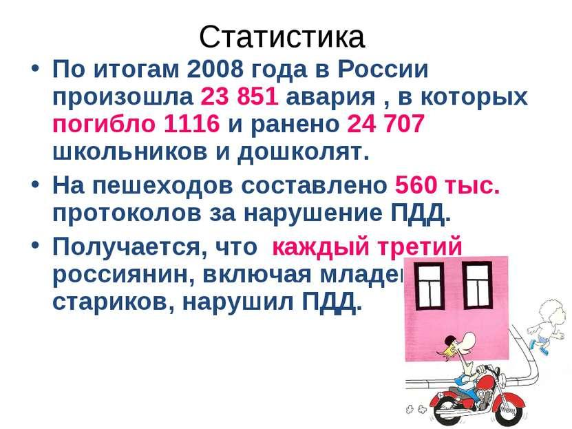 Статистика По итогам 2008 года в России произошла 23 851 авария , в которых п...