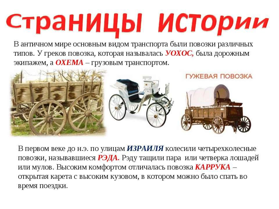 В античном мире основным видом транспорта были повозки различных типов. У гре...