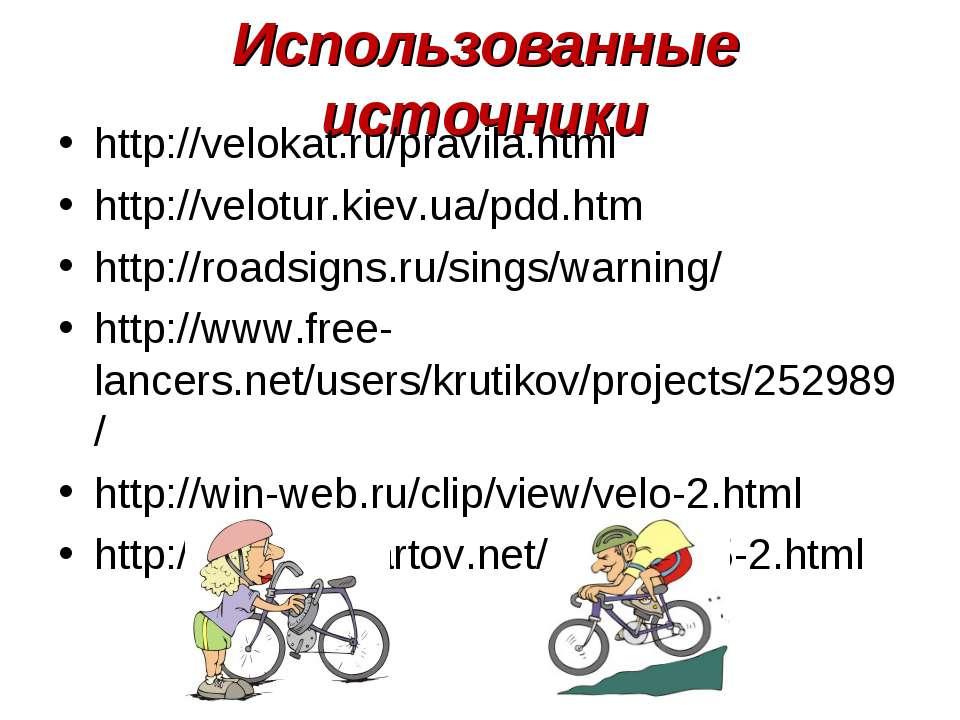 Использованные источники http://velokat.ru/pravila.html http://velotur.kiev.u...
