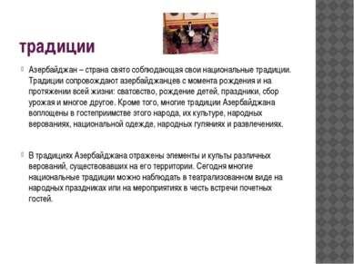 традиции Азербайджан – страна свято соблюдающая свои национальные традиции. Т...