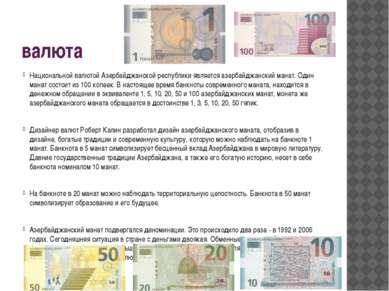 валюта Национальной валютой Азербайджанской республики является азербайджанск...