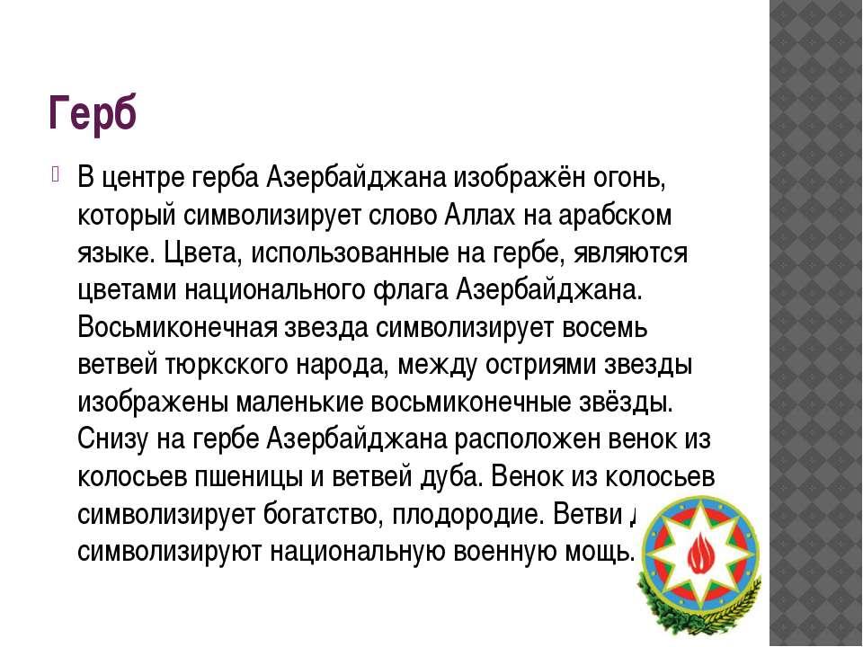 Герб В центре герба Азербайджана изображён огонь, который символизирует слово...